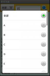 新华字典软件截图2