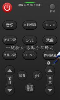 遥控精灵软件截图5