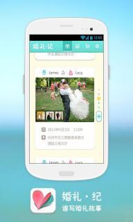婚礼纪软件截图1