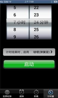 时钟软件截图4
