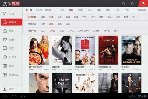 搜狐视频HD软件截图2