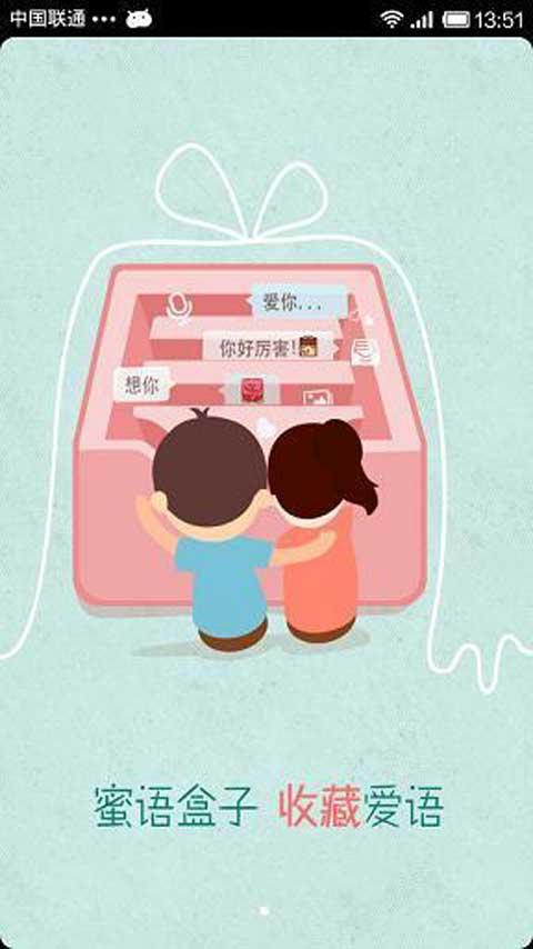 手机软件 生活工具 qq情侣   应用包名:com.tencent.