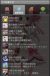日本动漫新番软件截图2