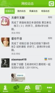 沪江网校安卓版截图