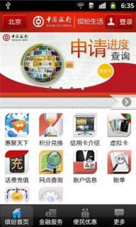 中国银行缤纷生活安卓版截图