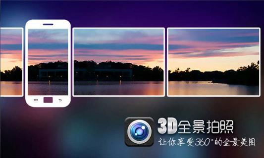 3D全景拍照安卓版截图