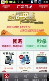 广发银行软件截图5