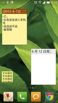 彩虹便笺汉化版安卓版截图