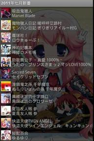 日本动漫新番软件截图4