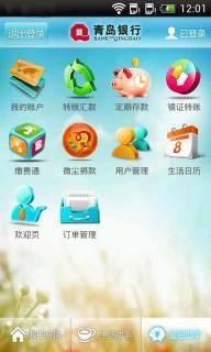 青岛银行软件截图4