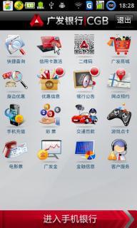 广发银行软件截图2