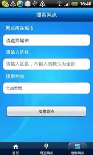上海银行软件截图4