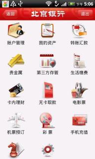 北京银行手机银行安卓版截图