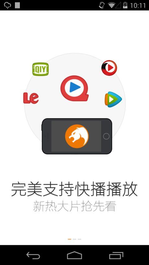 猎豹浏览器iPhone版图片