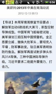 曝本国最新防卫:鼓吹强化东海军事存在