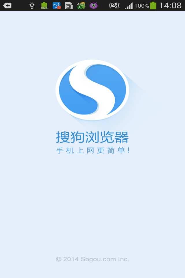 搜狗手机浏览器iPhone版图片