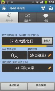 公交族软件截图5
