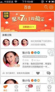 百合婚恋iPhone版截图