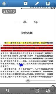 福昕阅读器软件截图1