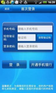 上海银行软件截图3