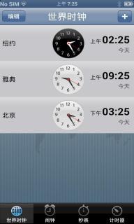 时钟软件截图1