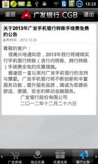 广发银行软件截图3