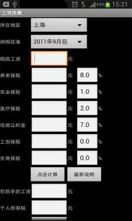 税后工资计算器安卓版截图
