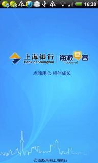 上海银行软件截图1