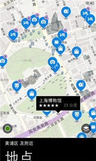 HERE地图软件截图5
