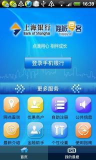 上海银行软件截图2