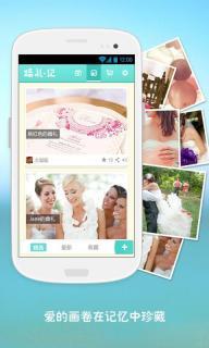 婚礼纪软件截图4