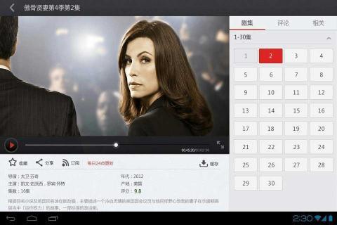 搜狐视频HD软件截图3
