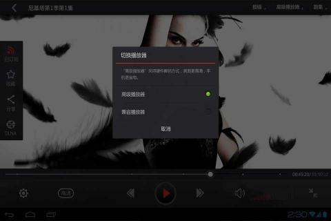 搜狐视频HD软件截图4