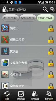 全能程序锁软件截图4