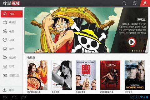 搜狐视频HD软件截图1