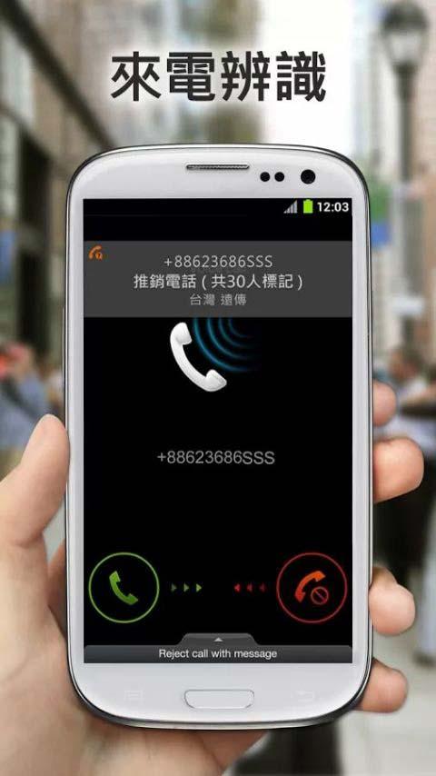 来电识别 来电识别下载 来电识别手机版下载 免费手机