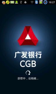 广发银行软件截图1
