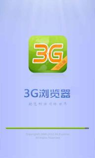 3G浏览器