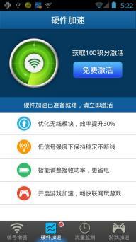 WiFi信号增强器软件截图2
