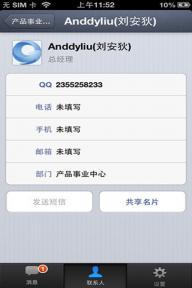 企业QQ办公版软件截图1