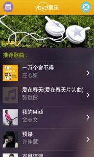 优优音乐软件截图2