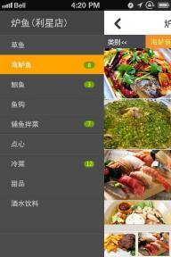 优先点菜软件截图2
