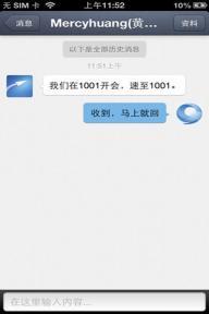 企业QQ办公版软件截图5