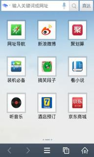 3G浏览器软件截图2