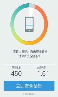 搜狐相册安卓版截图