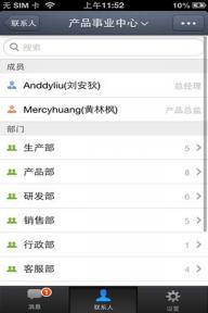 企业QQ办公版软件截图4