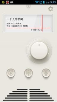 荔枝FM软件截图1