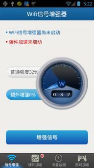 WiFi信号增强器软件截图1