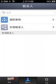 企业QQ办公版软件截图2