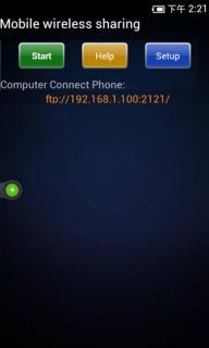 手机无线共享软件截图4